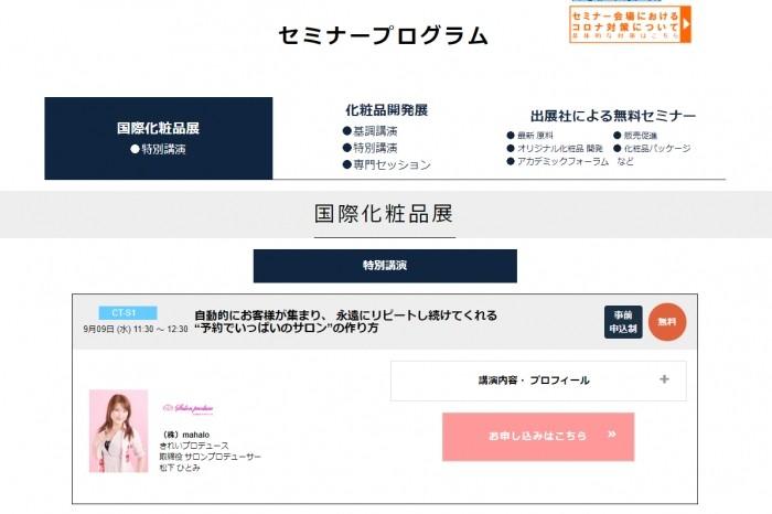 【インデックス大阪】で開催される 国際化粧品展2020 のセミナー講師として登壇させていただくことになりました